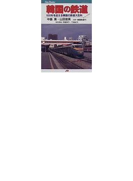 韓国の鉄道 100年を迎える隣国の鉄道大百科