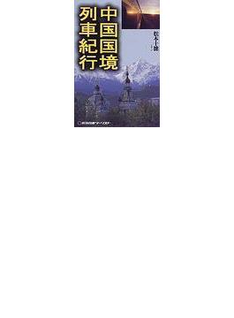 中国国境列車紀行