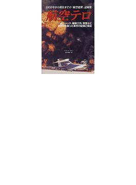 航空テロ 1930年から現在までの「航空犯罪」記録集 ハイジャック、破壊工作、撃墜など民間機を襲った事件の記録と検証