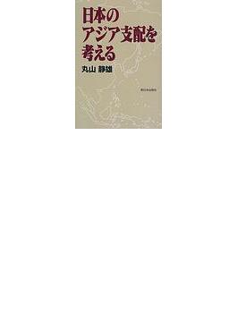 日本のアジア支配を考える