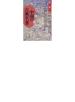中国の古典名著 総解説 四〇〇〇年の歴史が織りなす全展望 叡知・栄華・教訓・人生観の書物群 改訂版