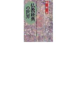 仏教経典の世界 総解説 原始仏教から日本の各宗派まで有名経典による「仏」の世界案内 改訂版