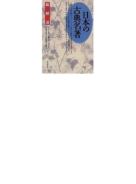 日本の古典名著 総解説 いにしえの叡知に学ぶ日本文学の系譜を辿る 改訂版