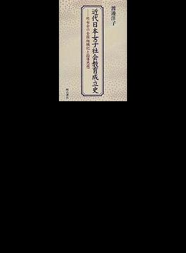 近代日本女子社会教育成立史 処女会の全国組織化と指導思想