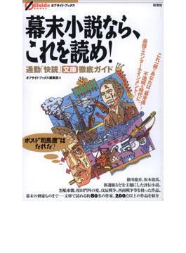 幕末小説なら、これを読め! 通勤「快読」文庫徹底ガイド(オフサイド・ブックス)