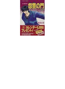 怨讐の門 1 青海編(コバルト文庫)