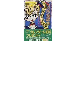 ご近所物語 ファッショナブル・ラブ・ストーリー 8(コバルト文庫)