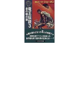 竜王伝説 3 金の瞳の狼(ハヤカワ文庫 FT)