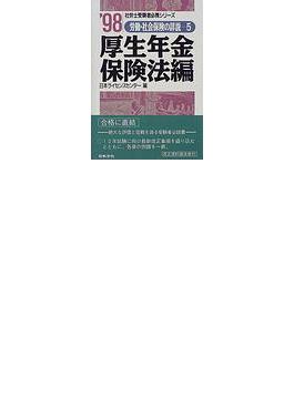 労働・社会保険の詳説 10年版 5 厚生年金保険法編
