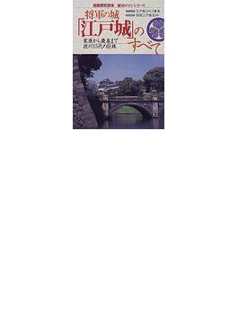 将軍の城「江戸城」のすべて 家康から慶喜まで徳川15代の巨城