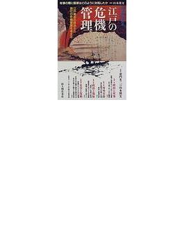 江戸の危機管理 江戸幕府の政治から現代の危機管理を考える