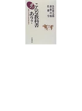 こんな教科書あり? 国語と社会科の教科書を読む