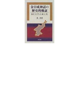 金日成神話の歴史的検証 抗日パルチザンの〈虚〉と〈実〉