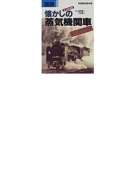 国鉄・懐かしの蒸気機関車 初公開・秘蔵写真で見るSL永久保存アルバム 永久保存版