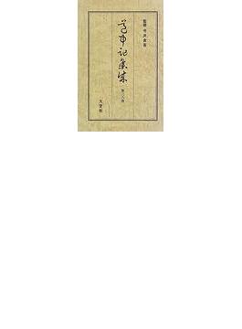 道中記集成 復刻 第36巻