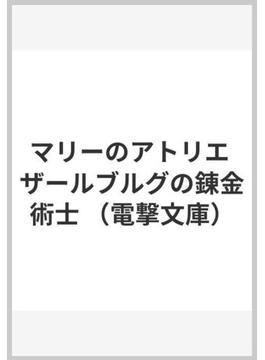 マリーのアトリエ ザールブルグの錬金術士(電撃文庫)
