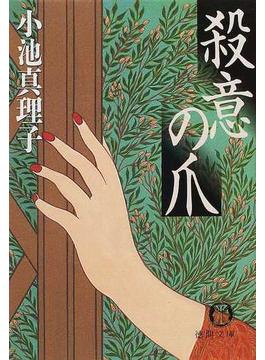 殺意の爪(徳間文庫)