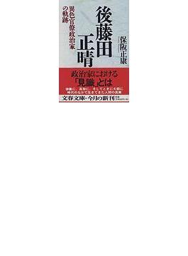 後藤田正晴 異色官僚政治家の軌跡(文春文庫)