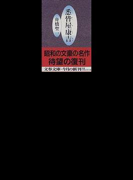 悉皆屋康吉(文春文庫)