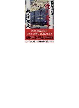 十五代将軍徳川慶喜 上(文春文庫)