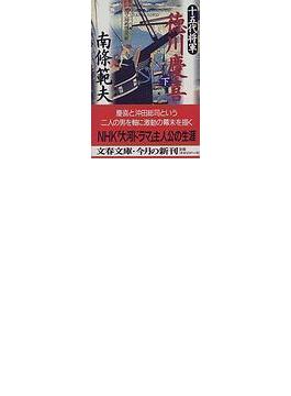 十五代将軍徳川慶喜 下(文春文庫)