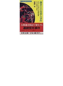 鎌倉江の島殺人事件(文春文庫)