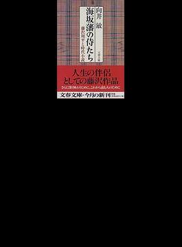 海坂藩の侍たち 藤沢周平と時代小説(文春文庫)