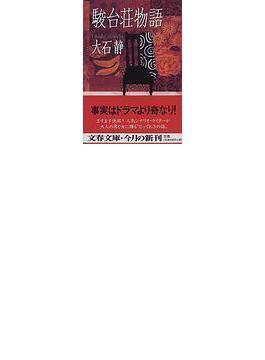 駿台荘物語(文春文庫)