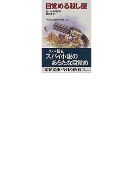 目覚める殺し屋(文春文庫)