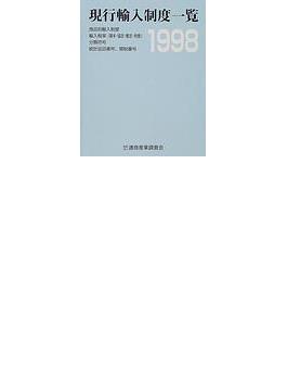 現行輸入制度一覧 商品別輸入制度 輸入税率(基本・協定・暫定・特恵) 分類符号 統計品目番号、関税番号 1998