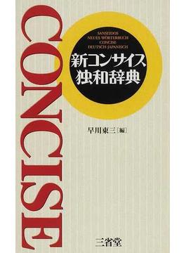 新コンサイス独和辞典