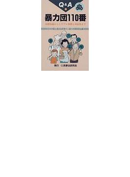 暴力団110番 Q&A 基礎知識からトラブル事例と対応策まで