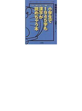 小学生で1945字も漢字が読めちゃう本 加納喜光のらくちん授業