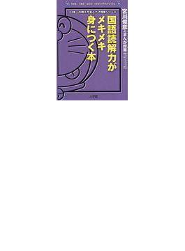 国語読解力がメキメキ身につく本 宮川俊彦のまんが授業