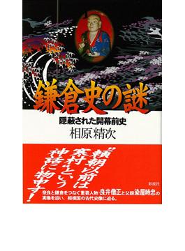 鎌倉史の謎 隠蔽された開幕前史