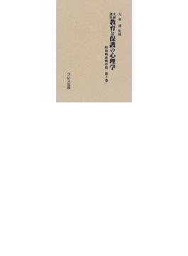 文献選集教育と保護の心理学 復刻 昭和戦前戦中期第7巻
