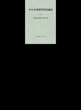 中小企業経営状況調査 97年版