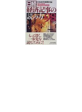 日経・経済記事の読み方 98年版