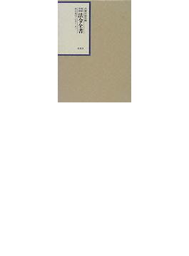 昭和年間法令全書 第11巻−3 昭和一二年 3