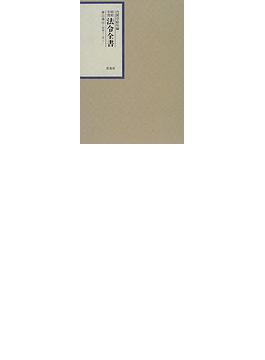 昭和年間法令全書 第11巻−4 昭和一二年 4