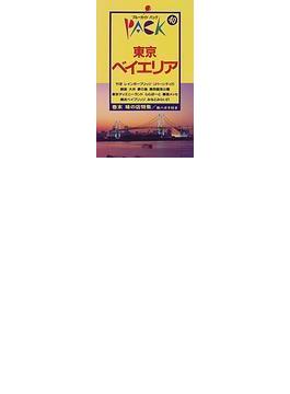 東京ベイエリア 第8改訂版