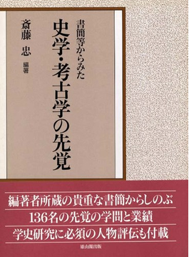 書簡等からみた史学・考古学の先覚