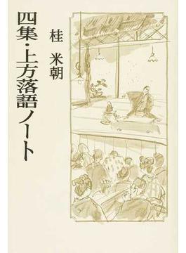 上方落語ノート 4集