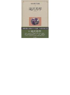 杉本苑子全集 8 滝沢馬琴