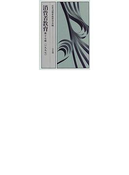 消費者教育 第17冊(1997)