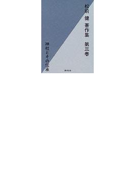 松前健著作集 第3巻 神社とその伝承
