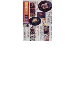 四季食彩 '97冬号 特集・黒い器の「神話」格調の黒、カジュアルの黒
