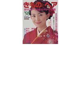 きものとヘア 保存版 '98