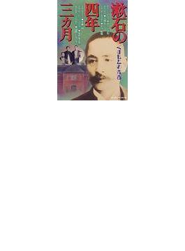 漱石の四年三カ月 くまもとの青春 '96くまもと漱石博記念誌