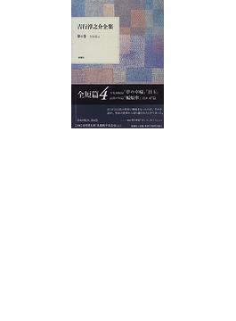 吉行淳之介全集 第4巻
